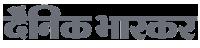 Dainik Bhaskar Newspaper Logo
