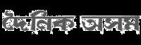 Hindustan Newspaper Logo