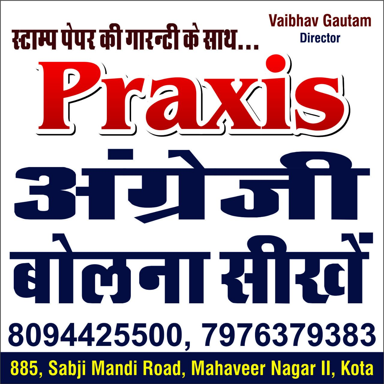 Logo of Praxis  Spoken English Institute in Kota