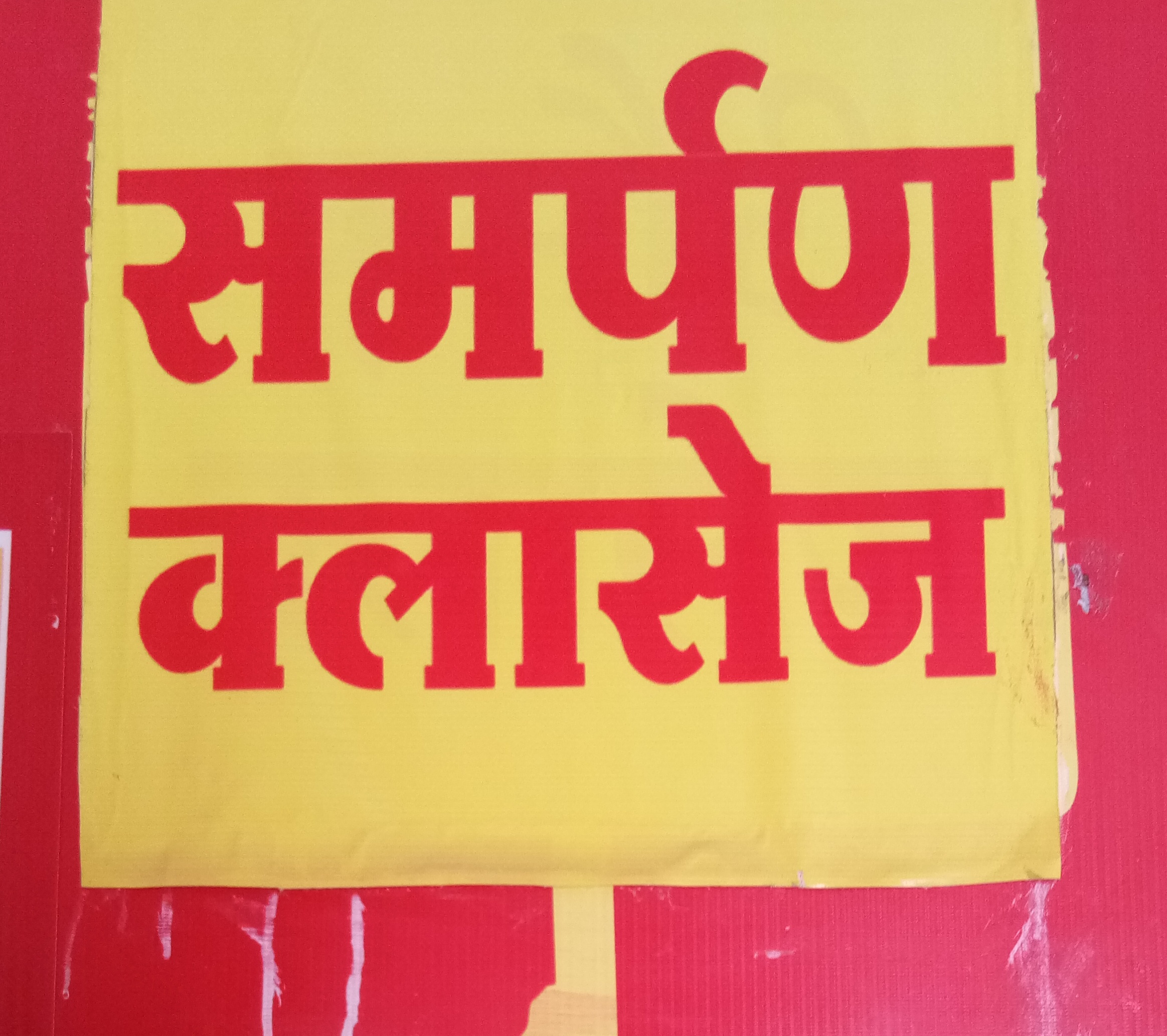 Samarpan Classes Logo