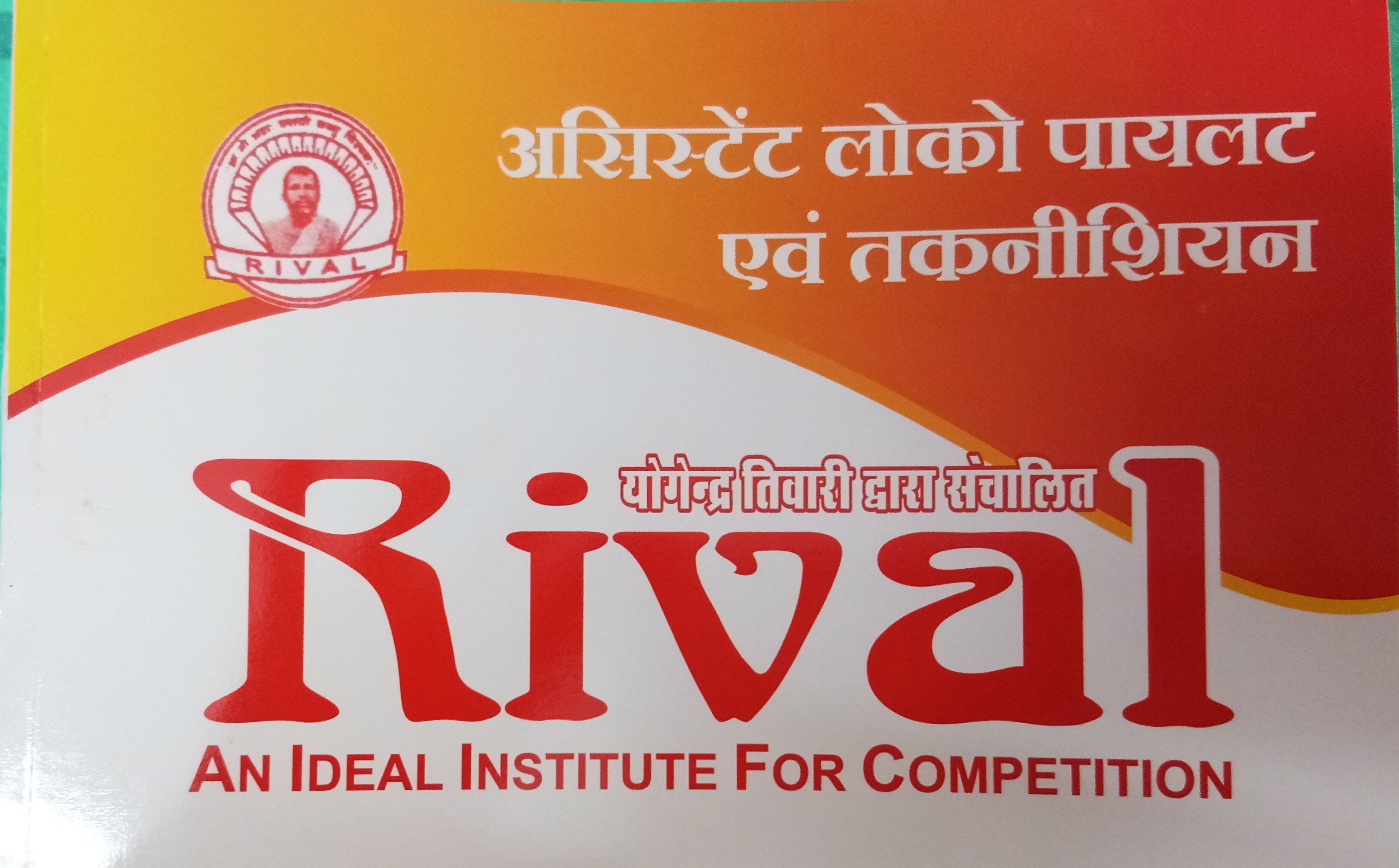 Logo of Rival Institute in Kota